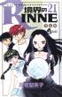 境界のRINNE 21 少年サンデーコミックス