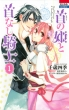 首の姫と首なし騎士 1 花とゆめコミックス
