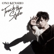 Touch the Style 【通常盤】