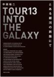 TOUR 13 INTO THE GALAXY とある銀河の旅路にて