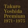 Takuro Yoshida Premium 1971-1975【完全生産限定盤】