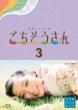 NHK VIDEO::連続テレビ小説 ごちそうさん 完全版 Blu-rayBOX3