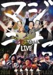 God Tongue Maji Uta Live 2014 in Nakano Sun Plaza: God Tongue All Stars & Tere Cute Zenin Toujyou Special [TV Tokyo Loppi HMV Limited]