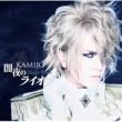 闇夜のライオン (+DVD)【初回限定盤B】