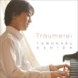 トロイメライ〜ロマンティック・ピアノ名曲集 牛田智大(+DVD)
