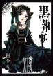 黒執事 19 Gファンタジーコミックス