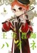 王室教師ハイネ 1 Gファンタジーコミックス