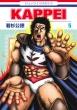 Kappei 5 ジェッツコミックス
