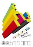 「ワンマ んツアー2014」@Zepp Diver City TokyoライブDVD 『タイトル未定』