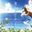 夏の日と君の声 / TVアニメ『グラスリップ』OP主題歌
