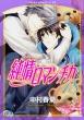 純情ロマンチカ 18 あすかコミックスCL-DX