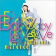 Baby Love (+DVD)【Type-A】