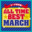 ALL TIME BEST MARCH