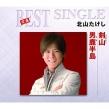 定番ベスト シングル::剣山/男鹿半島