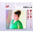 定番ベスト シングル::美しい昔(ニュー・バージョン)/なんで泣く