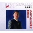 定番ベスト シングル::名もない花に乾杯を/新宿の月
