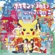 ポケモンで踊ろう with J☆Dee' Z (+DVD)