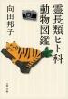 霊長類ヒト科動物図鑑 文春文庫