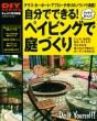 自分でできる! ペイビングで庭づくり 学研ムックdiyシリーズ
