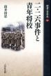 二・二六事件と青年将校 敗者の日本史