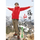 藤井フミヤの山に登りたい ディレクターズカット版