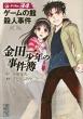 金田一少年の事件簿 34 講談社漫画文庫