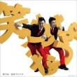 笑うな (+DVD)【初回限定盤】