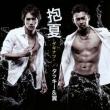 抱夏-ダキナツ-(+DVD)【初回限定盤B】