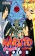 NARUTO -ナルト-70 ジャンプコミックス