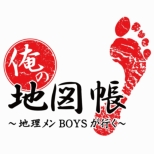 俺の地図帳〜地理メンBOYSが行く〜 1
