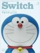SWITCH Vol.32 No.8 特集 テクノロジー+カルチャー ネ申ラボ ver.2.0