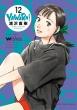 YAWARA! 完全版 12 ビッグコミックススペシャル