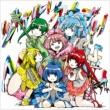 ツナガル! カナデル! MUSIC 【初回限定盤】