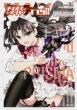 Fate/kaleid liner プリズマ☆イリヤ 3rei!! 5 カドカワコミックスAエース