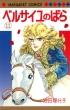 ベルサイユのばら 11 マーガレットコミックス