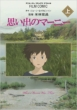 思い出のマーニー 上 アニメージュコミックス / フィルムコミック