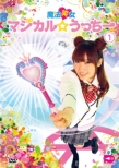 魔法笑女マジカル☆うっちーVol.1