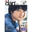 TVガイドdan vol.2 (夏男子2014)東京ニュースMOOK