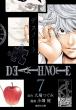 Death Note 7 集英社文庫コミック版