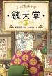 ふしぎ駄菓子屋 銭天堂 3