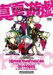 """真夏遊戯""""HimeKyun wasn' t built in a day""""Live In Oita! 【初回限定盤】"""