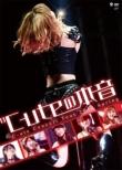 C-Ute Concert Tour 2014 Haru -C-Ute No Honne-