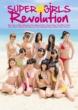 SUPER☆GiRLS 3rd写真集 「Revolution」