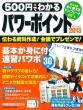 500円でわかるパワーポイント2013 2013・2010対応 コンピュータムック500円シリーズ