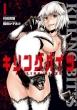 キリングバイツ 1 ヒーローズコミックス