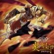 炎ノ刻印 -DIVINE FLAME-/ TVアニメ『牙狼<GARO>-炎の刻印-』OP主題歌