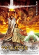 Thermae Romae II DVD Standard Edition