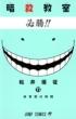 暗殺教室 11 ジャンプコミックス