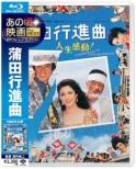 あの頃映画 the BEST 松竹ブルーレイ・コレクション::蒲田行進曲