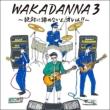 WAKADANNA 3 〜絶対に諦めないよ、オレは! ! 〜 (CD+2DVD)【初回限定盤】